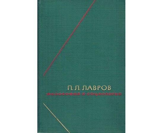 Лавров П.Л. Философия и социология. Избранные произведения в 2 томах