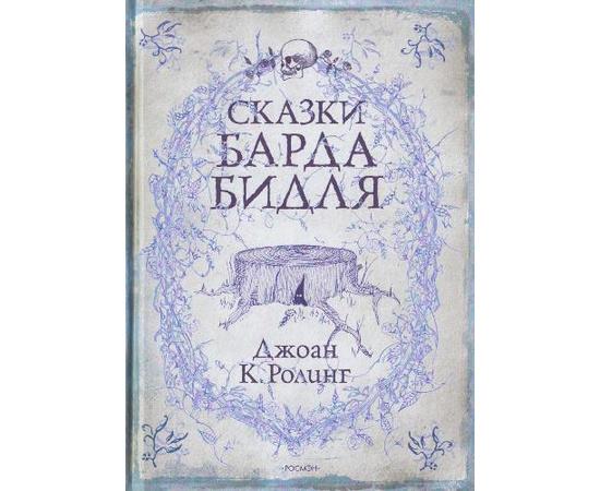 Дж. К. Роулинг Сказки барда Бидля