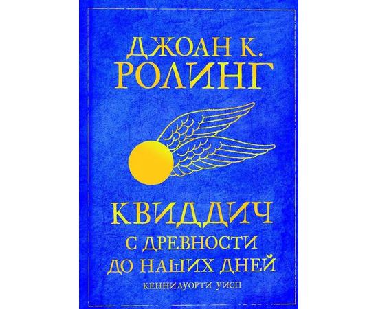 Дж. К. Роулинг Квиддич с древности до наших дней