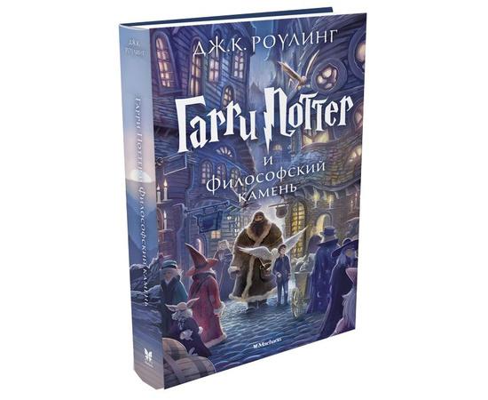 Дж. К. Роулинг Гарри Поттер в 7 книгах (новое издание)
