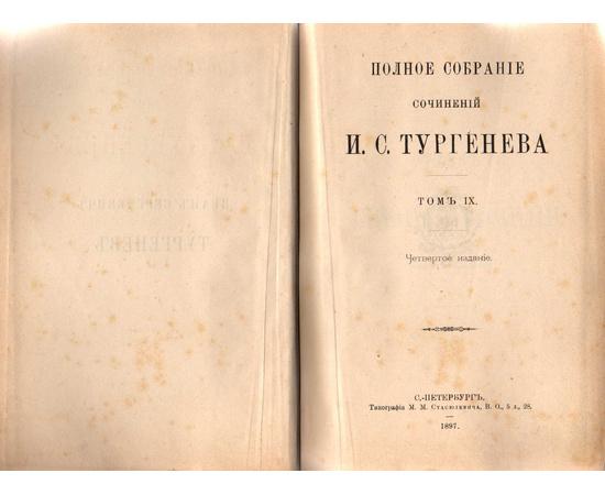 Тургенев И.С. Собрание сочинений в 10 томах 1897 года