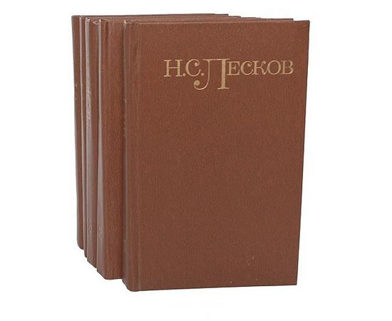 Лесков Н.С. Собрание сочинений в 5 томах