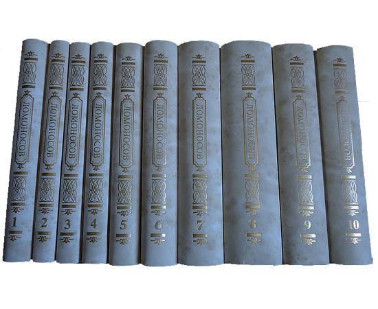 Ломоносов М.В. Полное собрание сочинений в 10 томах + 6 CD-дисков