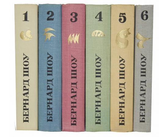 Шоу Б. Полное собрание пьес в 6 томах