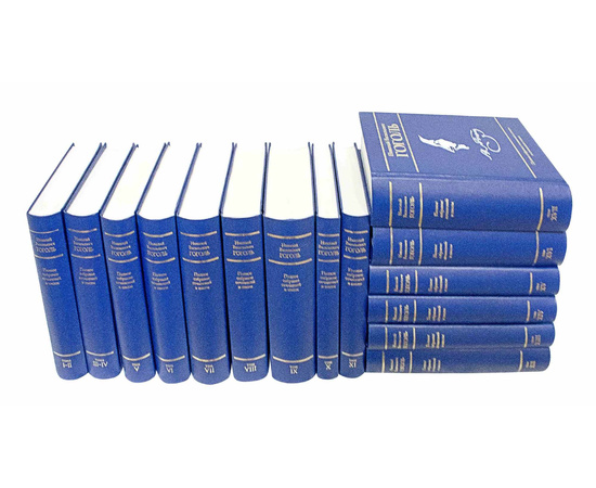 Гоголь Н.В. Полное собрание сочинений в 17 томах