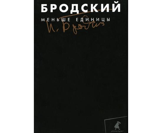 Бродский И.А. Сочинения в 3 томах