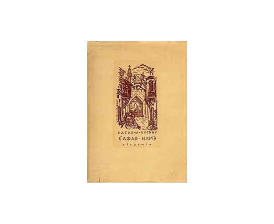 Насир-и Хусрау. Сафар-Намэ. Книга путешествия