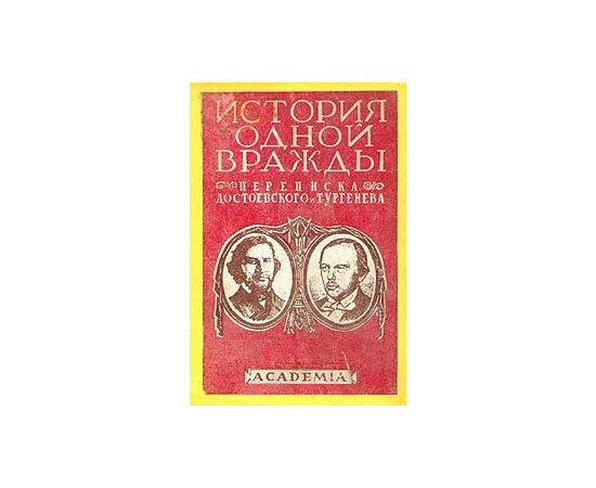История одной вражды. Переписка Достоевского и Тургенева