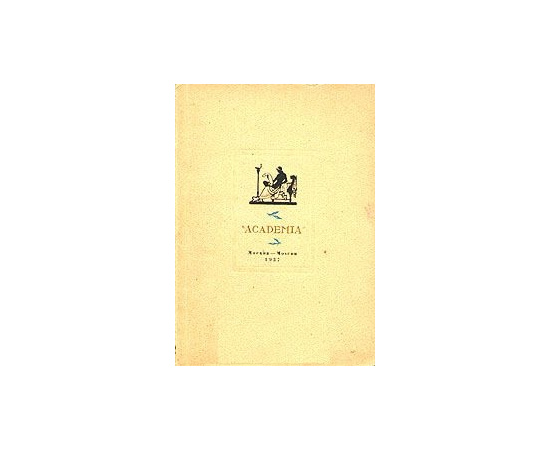 Каталог книг издательства Academia представленных на Международной Выставке 1937 года в Париже