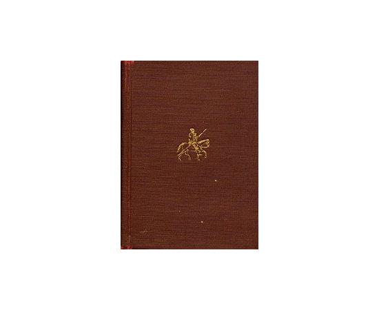 Дон Кихот. В двух томах. Том 1