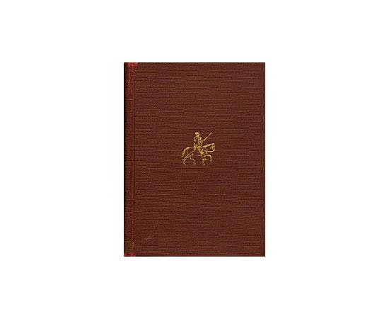 Дон Кихот. В двух томах. Том 2