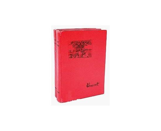Винсент Ван-Гог. Письма. В двух томах. Том 1
