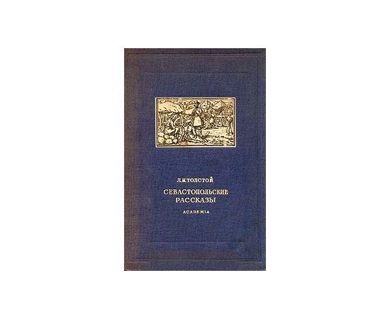 Л. Н. Толстой. Севастопольские рассказы