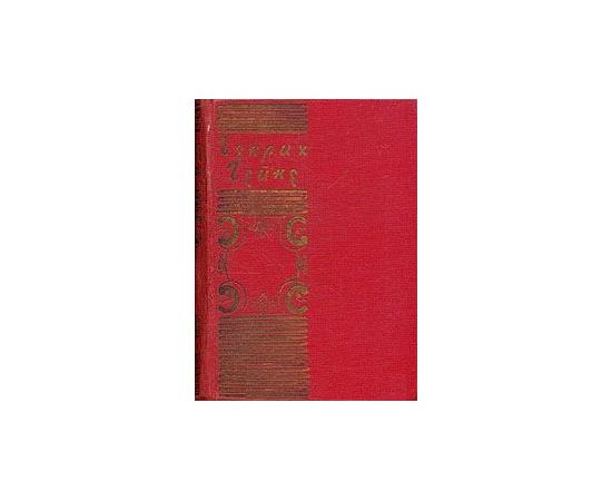 Генрих Гейне. Стихотворения