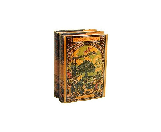 Русская сказка - Избранные мастера (Комплект из 2 книг)