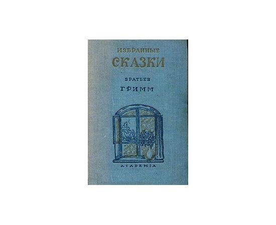 Избранные сказки братьев Гримм