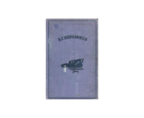 В. Г. Короленко. Избранные сочинения
