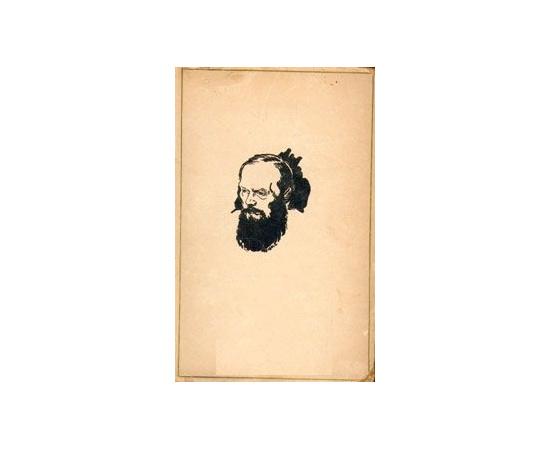 Записные тетради Ф. М. Достоевского
