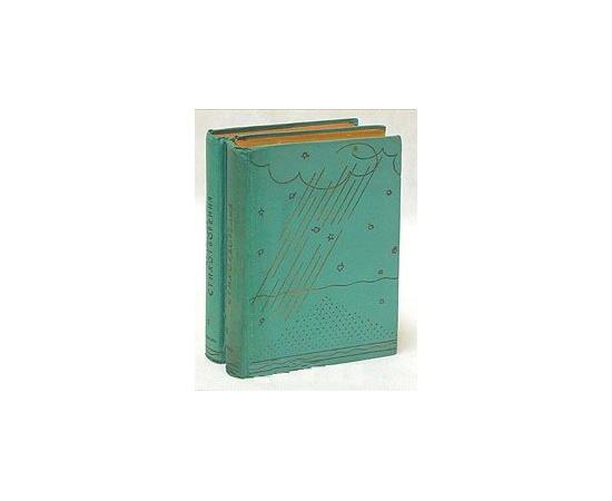 Ф. И. Тютчев. Полное собрание стихотворений в 2 томах (комплект)