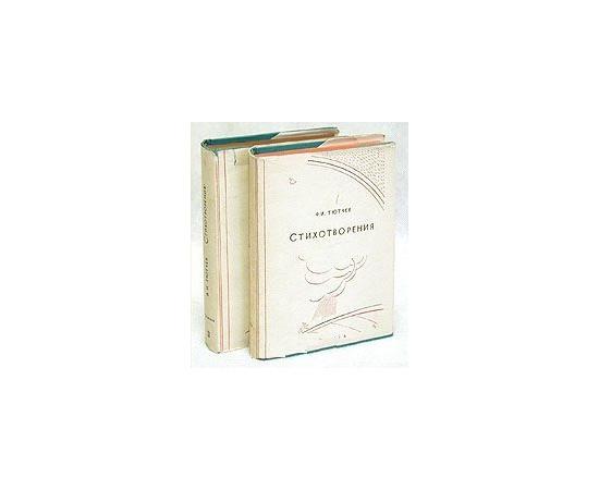 Ф. И. Тютчев. Стихотворения. В двух томах