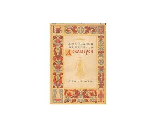 Декамерон. В двух томах. Том 2 1927 года