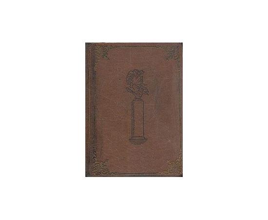 Козьма Прутков. Полное собрание сочинений 1933 года