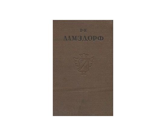 В. Н. Ламздорф. Дневники 1891, 1892 года