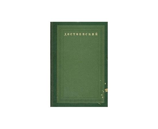 Жизнь и труды Ф. М. Достоевского. Биография в датах и документах