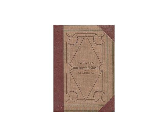 Авдотья Панаева (Е. Я. Головачева). Воспоминания. 1824 - 1870