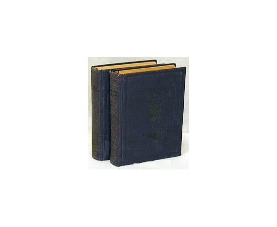 Виконт де Бражелон, или Десять лет спустя. В шести частях. В двух томах