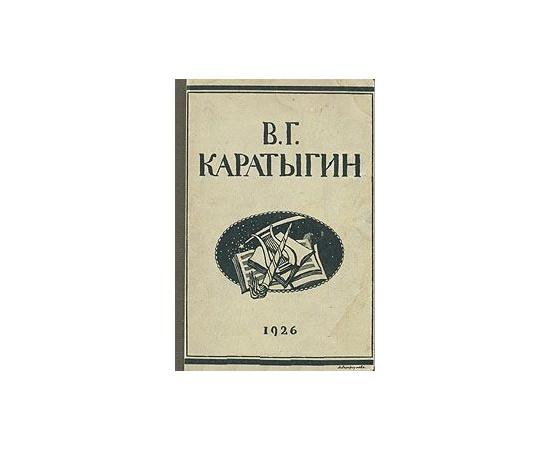 В. Г. Каратыгин. Жизнь и деятельность. Статьи и материалы