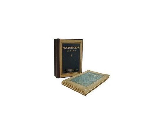 Достоевский. Письма. В трех томах