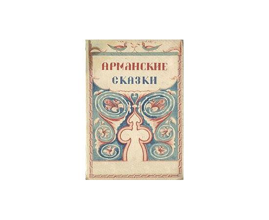 Армянские сказки 1930 года