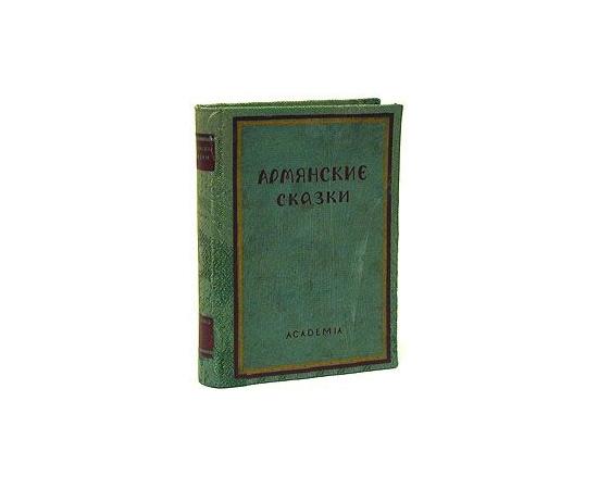 Армянские сказки 1933 года