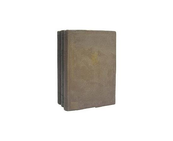 Посмертные записки Пиквикского клуба. В трех томах