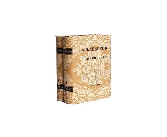 Левитов А. И.  Собрание сочинений в 2 томах (комплект из 2 книг)
