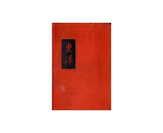 Восток (сборник первый) - Литература Китая и Японии