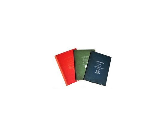 Сказки Александра Сергеевича Пушкина (комплект из 3 книг)