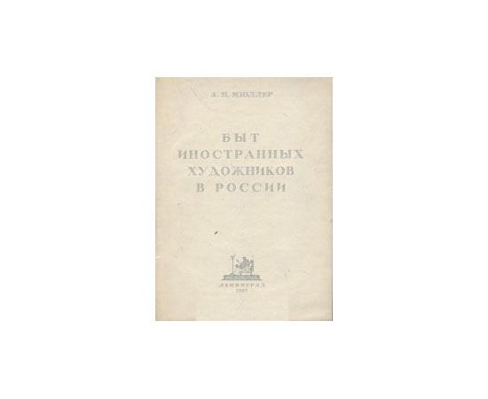 Быт иностранных художников в России