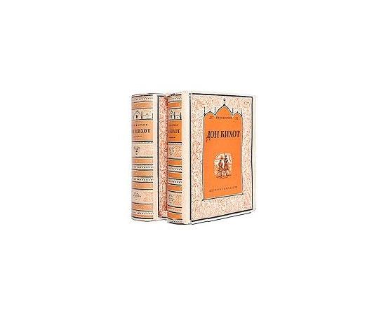 Дон Кихот. В двух томах