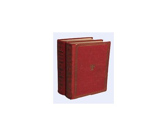 Декамерон (комплект из 2 книг) 1931 года