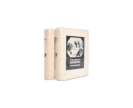 Похождения Жиль Бласа из Сантильяны (комплект из 2 книг)