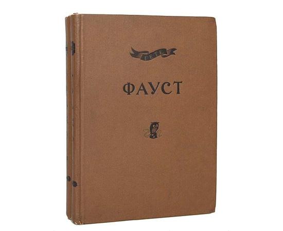 Фауст (комплект из 2 книг)