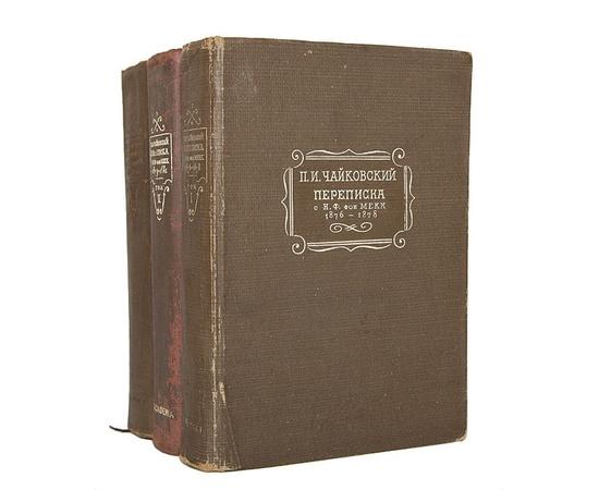 П. И. Чайковский. Переписка с Н. Ф. фон Мекк (комплект из 3 книг)