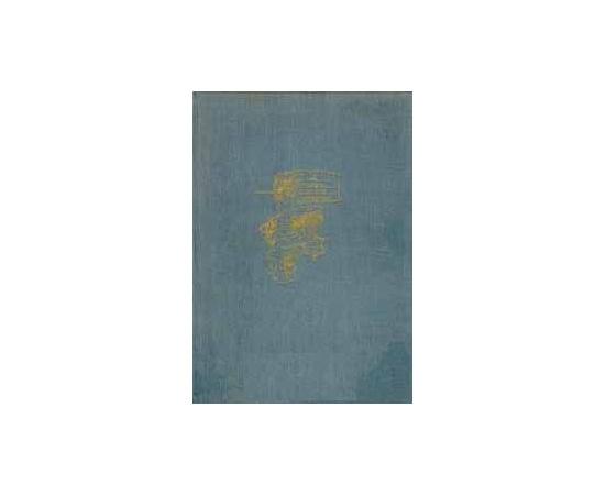 Goethe. Roemische Elegien / Гете. Римские элегии