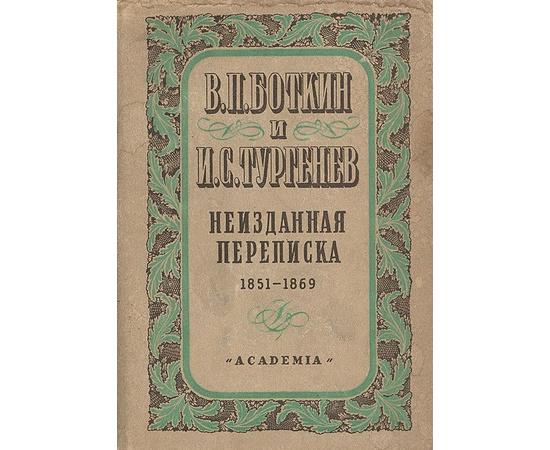 В. П. Боткин и И. С. Тургенев. Неизданная переписка 1851-1869