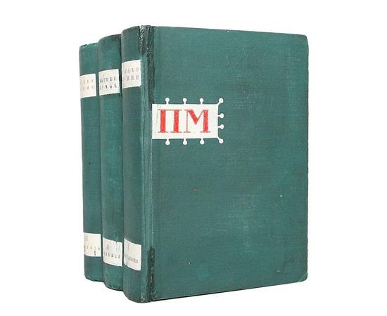 Проспер Мериме. Собрание сочинений в 3 томах (комплект из 3 книг)
