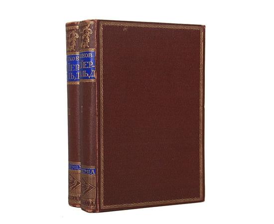 Мейерхольд (комплект из 2 книг)