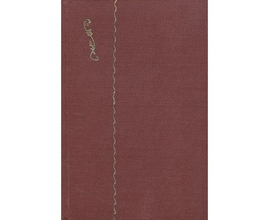 Н. С. Лесков. Избранные сочинения
