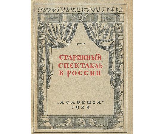 Старинный спектакль в России